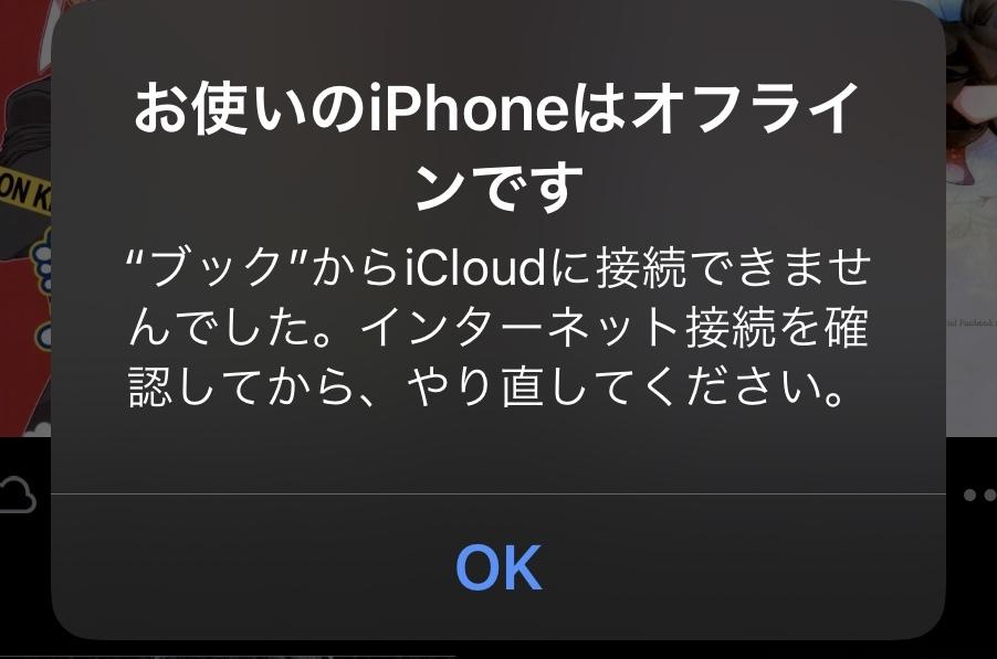 ブックからiCloudに接続出来ません。 iCloudに保存してあるPDFファイルをダウンロード