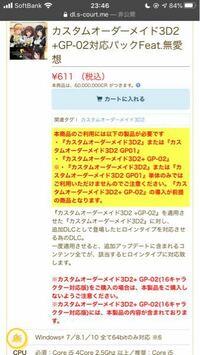 カスタムオーダーメイド3D2+ GP-02 16キャラクター対応版 性格買おうとしたのですが GP02購入済みの場合購入しないようにと 書いてあるのですが どっちが正しいのですか