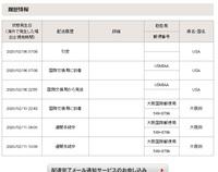 通関手続きについて。 BUYMAというサイトにて2万円弱のカバンを購入しました。 発送日は、アメリカより2020/02/03 18:03に発送済みになっており、下記(画像)のような時系列となっています。 商品種別は国際特定記録です。  配送先は東京なのですが、大阪国際郵便局に届くことはあるのでしょうか?  また、通関手続中(2回目)から中々次のステータスに切り替わらないのですが、現...