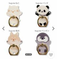 スマホケースについてです! 私は下の写真のパンダのリングを買おうと思っているのですが、何色のケースに合うと思いますか?? ちなみにスマホ本体はiPhone6sのローズゴールドを使っています!  回答よろしくお願いしますm(_ _)m