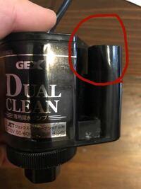 上部フィルターのポンプの画像の部分が割れてしまいました。 もしそのまま使ったら水が吹き出しますよね?  上部フィルターのポンプだけで売ってたりしますか? どうやってか修理出来ないでしょうか?
