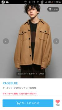 スクリーンショットで申し訳ないです。 このジャケットっておっさん臭いと思いますか?  あとオススメなジャケット系のアウターがあれば教えて欲しいです。   あ、高校生男子です。 女性からの意見も嬉しいです。