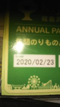 常識的なことで申し訳ないですが、年のため確認です。これは、2月23日は使えますか?