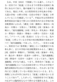 おくうん(屋運)「屋内運動場」が珍百景で愛知県一宮市の方言として紹介されましたが、 愛知教育大学学術情報レポジトリに掲載されている中田 敏夫さんが2010年に発表した文献では山口県防府市の4つの小学校でも「おくうん」と言う呼称で体育館を呼んでいるそうです。 https://aue.repo.nii.ac.jp/index.php?active_action=repository_view_...