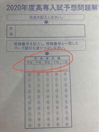 質問です! とある高専を受験したのですが、名前→受験番号(数字)→受験番号(マークシート) と書くところを、数字の所だけ書き忘れてしまいました! 調べてみたところ、個人が特定できれば大丈夫などと色々な意見が...