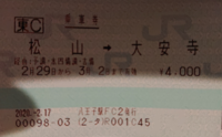 この切符で丸亀駅と岡山駅で途中下車は可能ですか。