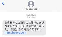 SMSできた荷物詐欺メールを開いてしまいました。 ※実際の写真ついてます。 このあとリンクをクリックしてSafariに移動しましたが、『サーバーを開けません』となりました。この場合わたしの携 帯はウイルスに感...
