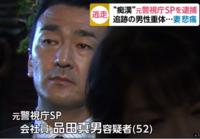 元警視庁SPの品田真男容疑者(52)は男性を意識不明の重症にしましたが、警官上がりなんでそんなつもりはなかったで逃げ切りますか?