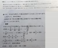 数列 既約分数の和を求める問題なのですが、 既約分数の和は分母が5の分数の和ではないのですか?読んでもよくわかりません