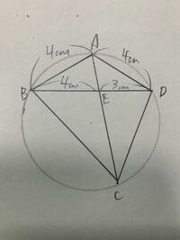 中三です。この時の四角形ABCDの面積を求めてください。解説もお願いします。