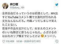 King Gnu の井口理さんがファンにブチギレてましたが、YouTubeのいいね稼ぎってそんな腹立つんですか?一円の得にもならないですよね。PVを見ると大喜利してるコメ、そんな見かけ無いし。
