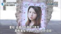 高校2年生の高橋美桜子さんが飛び降り自殺をしましたが、いじめていた加害者たちは現在もいじめていた事を後悔していないのでしょうか? 詳細https://friday.kodansha.co.jp/article/97119 画像の高橋美桜子さ...