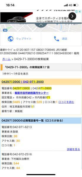 先日写真の埼玉の納税案内センターから電話が来たのですが 自分は東京に住んでいて埼玉には住んではいません。 親には来ておらず自分にしか来てません、どういう事なのでしょうか誰か教えて下さい。