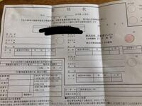 廃車時に譲渡証明書と委任状が必要と言われましたか委任状の書き方が分かりません。 誰か教えてください