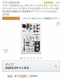音楽制作をします。AKGのC214のコンデンサーマイクとMaC2019年モデルを持ってます。 あとはオーディオミキサーなのですが正直どれを買って良いのかわかりません。こちらの写真のヤマハのもので問題ないでしょうか?  おすすめ等ありましたら教えていただけたら幸いです。