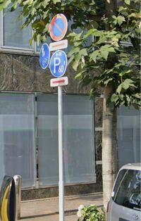 この標識ってどういう意味でしょうか? 駐車禁止と、8時から20時は60分間の駐車OKが並んでいるのですが、、 ちなみにこの道には60分制限のパーキングメーターが2台設置してあります。パーキングメーター内のみ60分間駐車OKということでしょうか?よろしくお願いします。