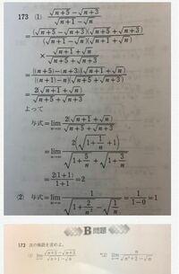 1番は有理化してから分母の最高次数で式を割ってるのに、2番はなんで有理化せずにそのまま分母の最高次数で割れるのですか?有理化する必要があるかないかを見分ける方法を教えてください