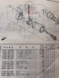 cb750(rc42)ですが、 セルモーターのパーツマニュアルを見ても、 品番が記載されていない、写真の赤丸の部品は、 パーツ番号が、あるのでしょうか?