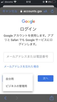 Googleアカウントを作る際 このようなことが出できたのですが、ビジネス用と自分用は今はどう違うのですか?