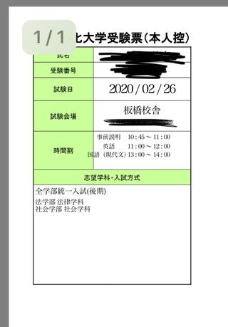 入試 大学 大東 文化