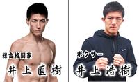総合格闘家の井上直樹さんとボクサーの井上浩樹さん似てないでしょうか?