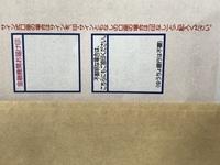 カード申請について 三井住友VISAカード申請の書類を送付する事になったのですが、画像の場合ゆうちょ銀行の自分は金融機関お届け印は上下どちらの枠にも押さなくていいという事なのでしょうか ? 「お名前欄にご記入、金融機関お届け印をご捺印のうえ、ご返送ください。」 と書かれてあった事もあり戸惑っています。