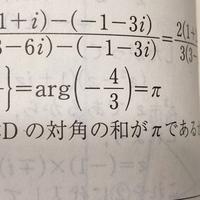 複素数の偏角についてです。 arg(-4/3)=π となるのが分かりません。 どなたか教えていただけると幸いです。