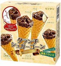 箱入りアイスでよく買うもの、好きなものは何ですか? 私は好きなものはたくさんありますが、1番はこちらです♪