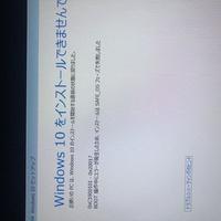 Windows10のインストールエラーについて  これはどのようなエラーですか?