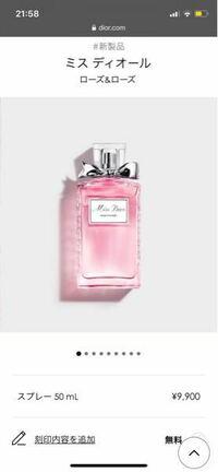 この匂いに似てる香水はありますか? これはDiorのローズ&ローズです