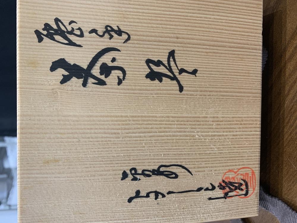 木箱に書かれている漢字が読めません。 読める方いらっしゃいますか?