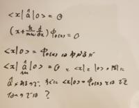 量子力学で、ブラケット<>のつかい方なのですが、<x|a|0>=0 → a Φo(x) となるのが分かりません。 ※具体的に疑問点を下に書きました。