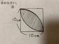 この図形の、斜線の部分の面積を求める方法が分かりません。 どなたか教えてください。