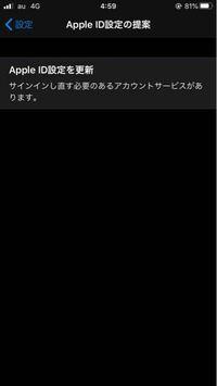 サインインし直す必要のあるアカウントサービスがあります。の解決方法を教えてほしいです。 ちなみにiPhone7を使用してます。