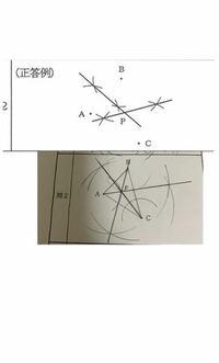 過去問の問題で、3点A B C から等しい距離にある点Pを作図する問題で、僕は三角形を作り、その対角線で交わった所を点Pにしました。この解き方って正解してると思いますか?それと間違っていたら、答えの解き方わ...