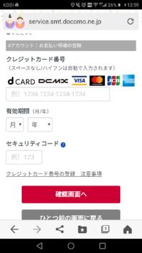 クレジットカード番号って銀行口座の番号でもいいですか?
