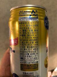 原材料名は、多い順に記載されていると聞いたことがあります。しかし、このお酒の前面に、果汁は1%とありました。その果汁が1番最初に書いてあるということは、全ての原材料(記載順からして、果汁以外は1%未満の...