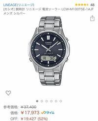 新社会人(営業職)におすすめの腕時計を教えてください。 ただ、あまり予算がなくお恥ずかしい話ですが3万以下で紹介していただけると助かります。  現在は一応このCASIOの腕時計が気になってるのですが、文字盤が黒だったりデジタルなところもあるのは営業職として問題ないでしょうか?