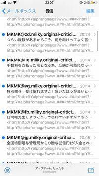 迷惑メールが大量に届くようになってしまいました。 普段から1日に1〜3通ほど迷惑メールは届くのですが多くても3通程度なのでさほど気にせず無視して削除していました。 しかし今日の夕方届いた1通の迷惑メールの...