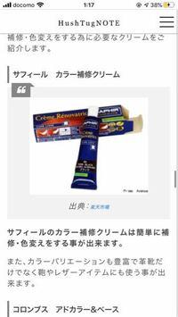 写真のような革靴の色補修クリームで、サフィールのものってどこに売ってますか? 名古屋でお願いしたいです ネットではなく店舗で買いたいのですが