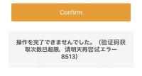Weiboのパスワードを忘れたので、Login via SMSというところからログインしようと思ったのですが、下のような画面が出てきました。 これはどういう意味ですか?
