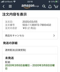 Amazonでコンビニでの店舗受取にして購入したのですが、発送の詳細を見たら 「通常配送(店頭受取) 」と表示とされていますが、あっていますかね?