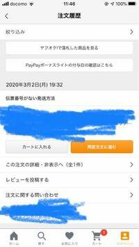 Yahooショッピングで購入したのでますが、注文画面で「伝票番号がない発送方法」と出ているんですが、これは発送中なんですかね?