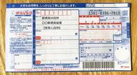 郵便局留めで着払いをしようとしているのですが、、、画像の伝票を使えばいいんですか?他にもピンク色の着払いと書いてある伝票があるのですがどちらを使えばいいのか分からなくて 分かる方教 えて下さい。