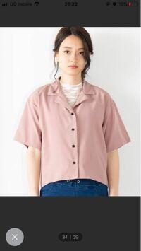 このシャツはなんて名前ですか?襟がついていてオープンになっているやつです。オープンシャツ?名前があったら知りたいです。