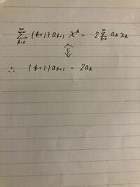 級数解法で微分方程式を解く際の質問です。 aはxの係数です。  上式から下式が成り立つ理由が分かりません。 シグマは外して考えることは可能なのですか?