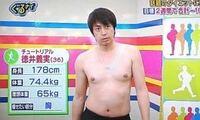 身長体重や胸に脂肪が付きやすいとことか顔以外はチュート徳井さんとまるっきし同じなんですが女性から見てこの体はだらしないですか?
