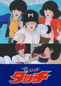 主題歌が素晴らしいアニメを 1~2作教えて下さい!  タッチ 岩崎良美さん