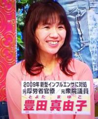 豊田真由子さんを厚生労働大臣にすべきだと思いませんか?