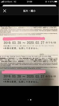 メルカリでUSJのチケットを購入したのですが、チケットの払い戻しは可能ですか?